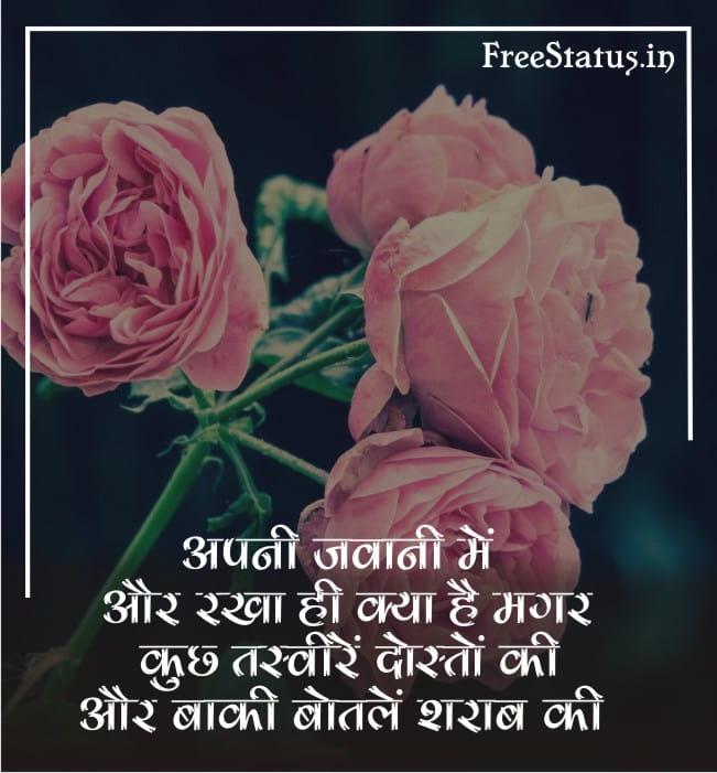 Apani-Dosti-Me-Aur-Rakha-Hi-Kya-Hai-Magar