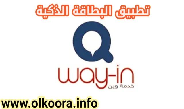 رابط تحديث برنامج وين Way-In مجانا برابط مباشر _ تنزيل برنامج وين البطاقة الذكية