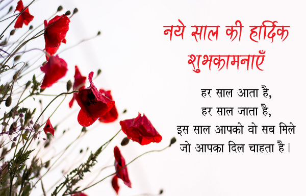 hindi quotes of the day on happy new year 2020