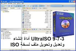 UltraISO 9-7-3 أداة إنشاء وتعديل وتحويل ملف نسخة ISO