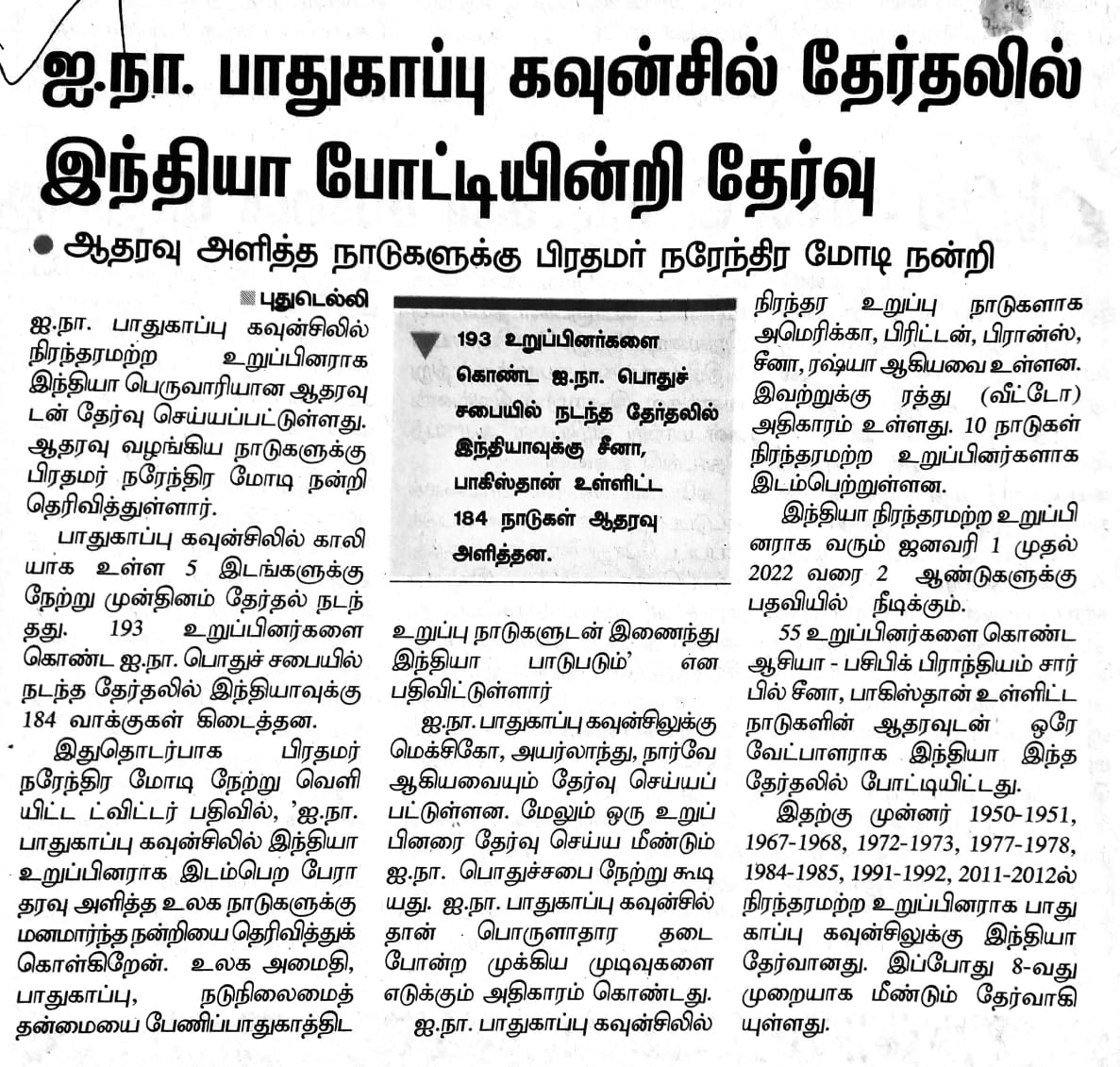 19.06.2020 Important News Paper Clippings