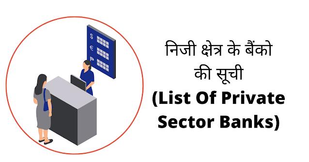 भारत में निजी बैंको की सूची (List Of Private Sector Banks In India)