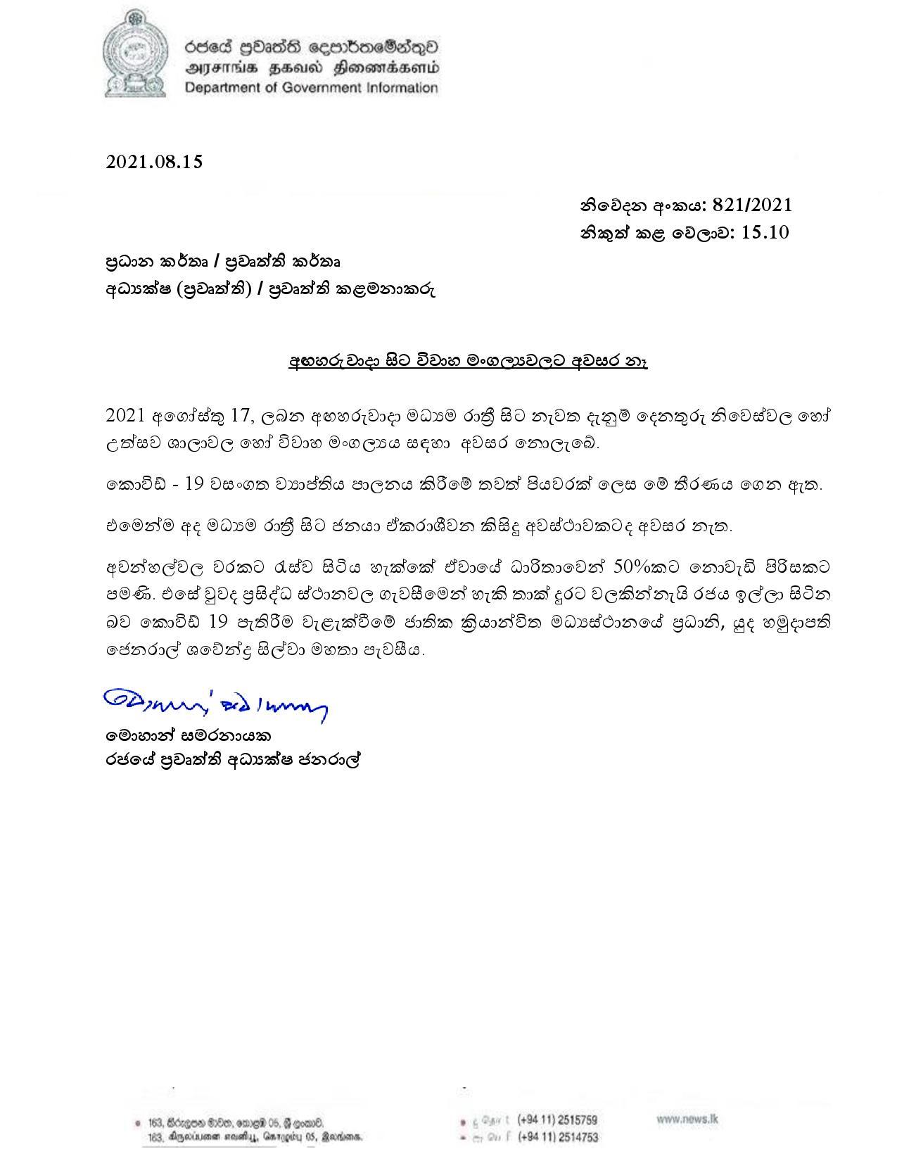 ban all wedding occasion in srilanka