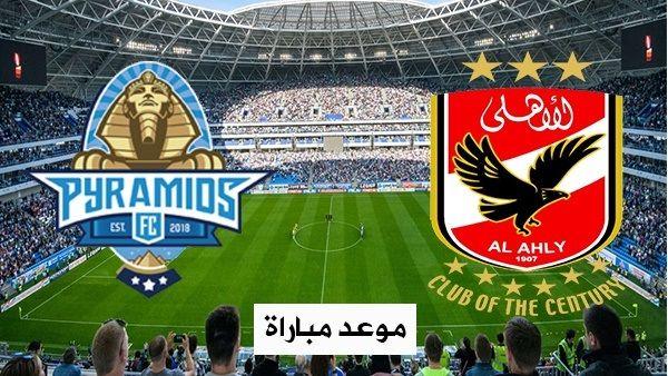 شاهد الان الشوط التاني لمباراة الأهلي وبيراميدز بث مباشر في كأس مصر