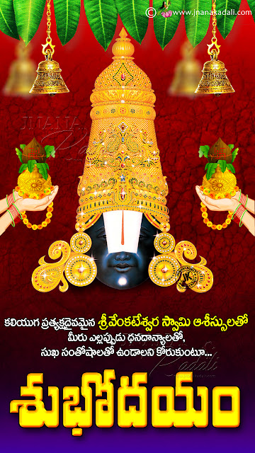 subhodayam quotes in telugu, bhakti good morning quotes greetings, whats app sharing good morning quotes greetings