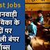 Latest Jobs: इन 7 जिलों में निकली सहायिकाओं के पदों पर बंपर भर्ती, इस Link से करें आवेदन