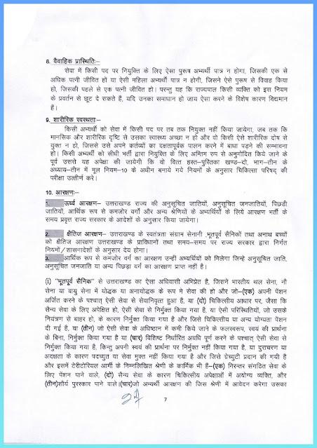 govt-jobs-uttarakhand-subordinate-service-selection-commission-uksssc-recruitment-indiajoblive.com-_page-0007