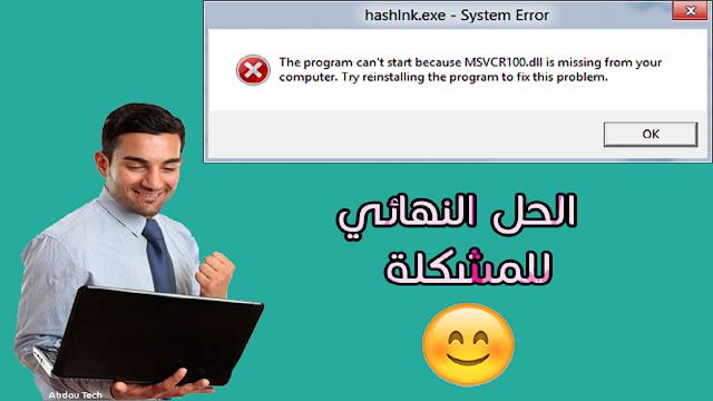 حل مشكلة نقص ملفات DLL في حاسوبك | حل نهائي للمشكلة