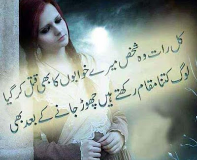 Urdu Shayari For Bewafaai images