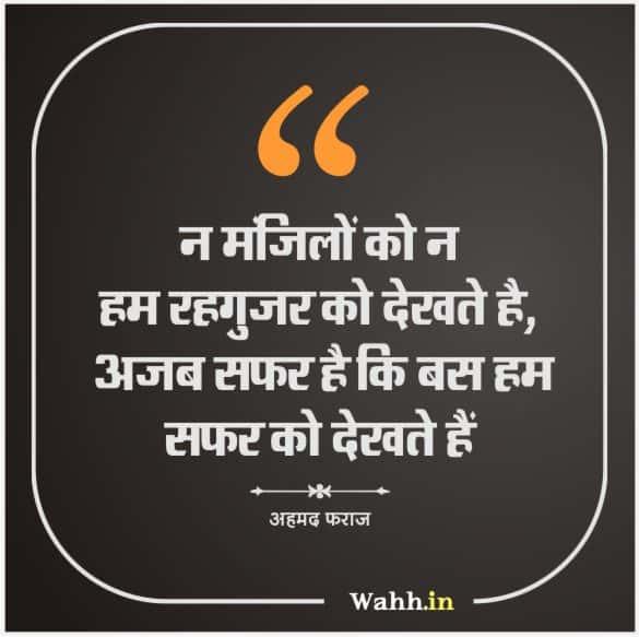 Travel Shayari In Hindi For Whatsapp