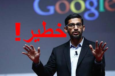 خطير ! إختراق حساب المدير التنفيذي لشركة جوجل