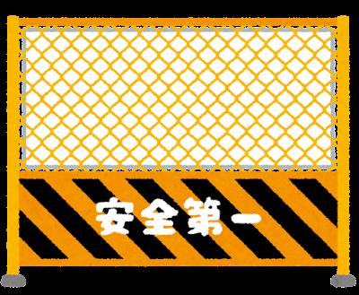 工事用フェンスのイラスト(布あり)