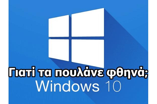Γιατί πουλάνε τα Windows 10 σε πολύ χαμηλές τιμές;