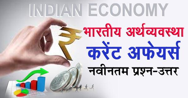 Economics Current Affairs in Hindi