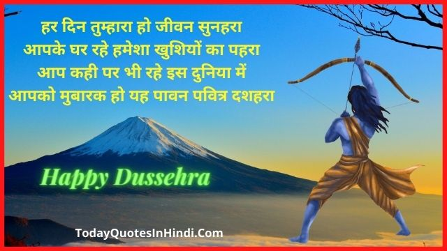 Dussehra-2021-Quotes-In-Hindi
