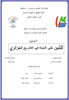 مذكرة ماستر: التأمين على الحياة في التشريع الجزائري PDF