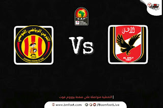 بث مباشر مباراة الاهلي ضد الترجي مباشرة في دوري أبطال إفريقيا