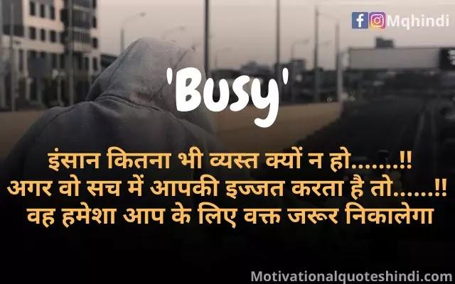 Busy Sad Shayari In Hindi