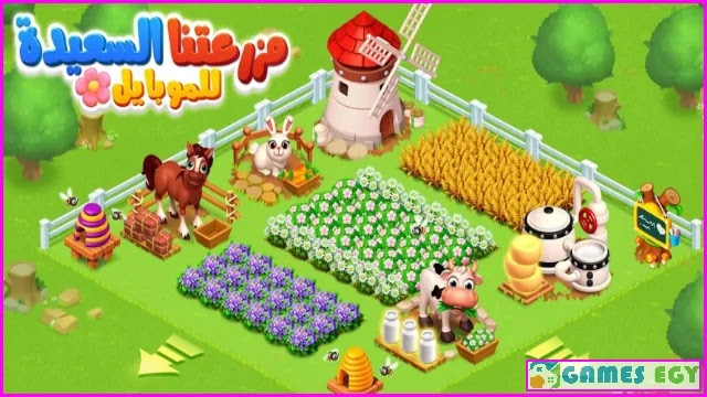 تحميل لعبة مزرعتنا السعيدة للاندرويد