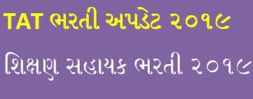 TAT BHARTI Shixan Sahayak Bharti News UPDATE 2019 Roster Register Pramanit Karva babat paripatra