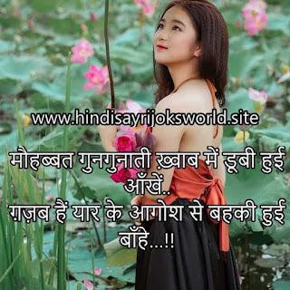 dil chu lane wali shayari in hindi mei