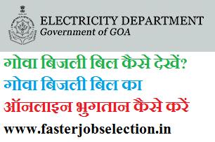 गोवा बिजली बिल का ऑनलाइन भुगतान कैसे करें