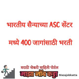 भारतीय सैन्याच्या ASC सेंटर मध्ये 400 जागांसाठी भरती ASC Centre Bharti 2021