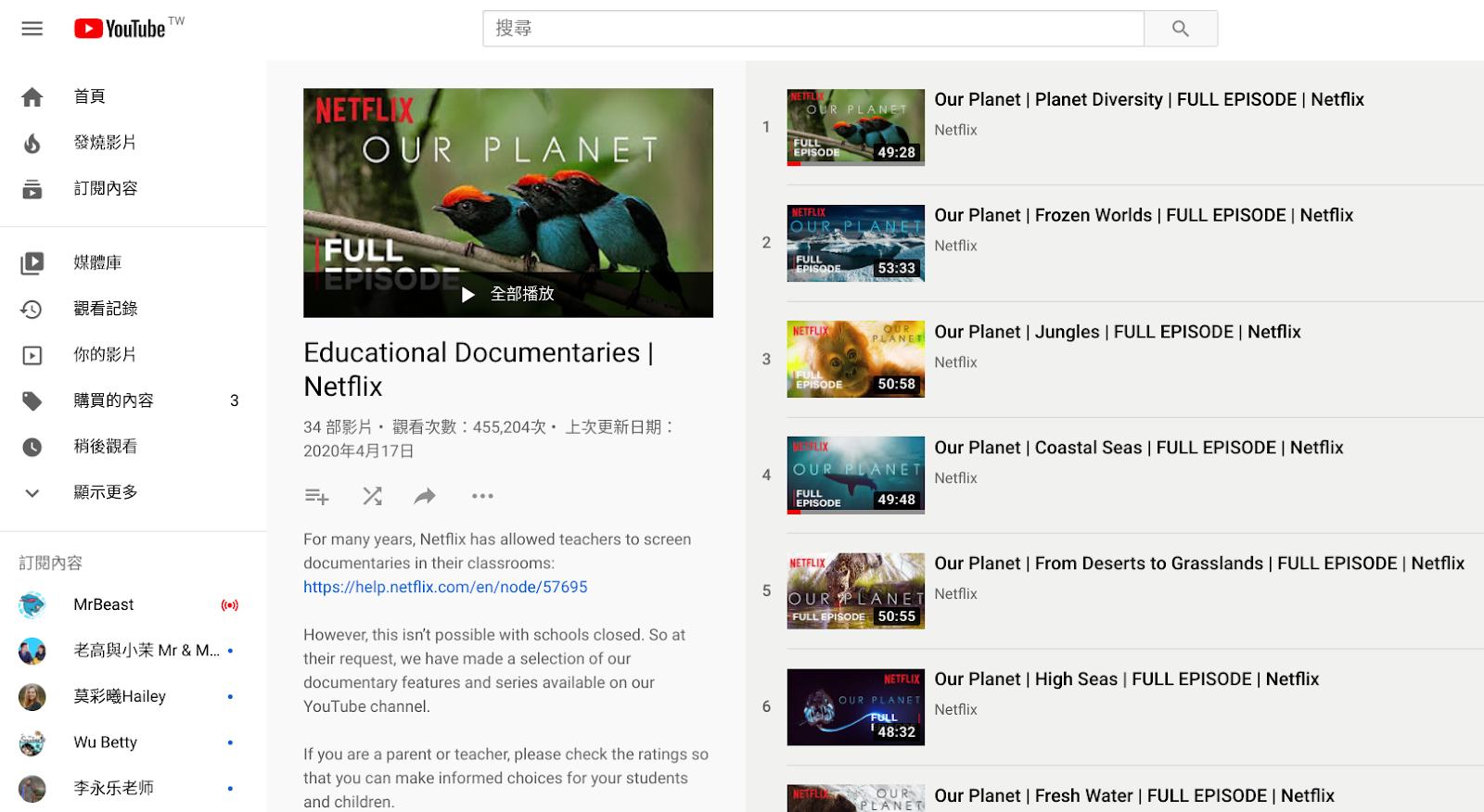 第1667回-YouTube-用 Dualsub 雙語字幕外掛 看 NETFLIX 教育性紀錄片
