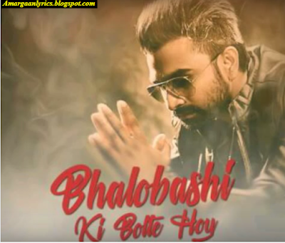 https://amargaanlyrics.blogspot.com/2019/01/bhalobashi-ki-bolte-hoy-lyrics-imran.html