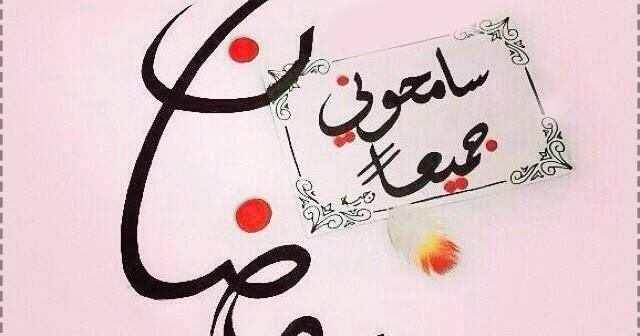 سامحوني قبل رمضان Youtube 8 4
