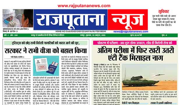 Rajputana News daily epaper 23 October 2020 Newspaper