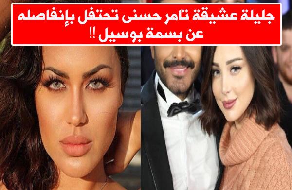 بالصور.. عشيقة الفنان تامر حسنى تحتفل بسبب إنفصال بسمة بوسيل وتامر حسني على طريقتها