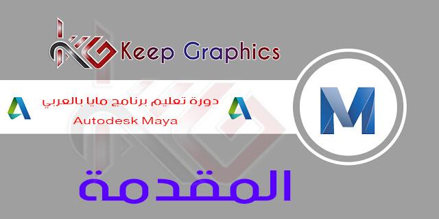 دورة تعليم برنامج مايا بالعربي autodesk maya المقدمة