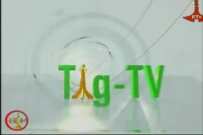تردد قناة TIGRAI  TV على قمر نايل سات Nilesat