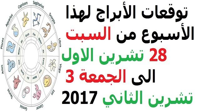 1a7450cbc توقعات الأبراج لهذا الأسبوع من السبت 28 تشرين الاول الى الجمعة 3 تشرين  الثاني 2017