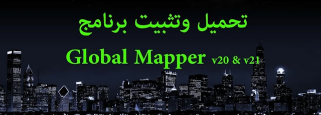 كوكب الجغرافيا، تحميل برامج نظم المعلومات الجغرافية