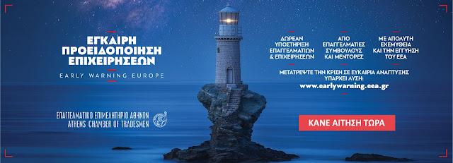 Παρουσίαση προγράμματος Έγκαιρης Προειδοποίησης- Early Warning από το Επαγγελματικό Επιμελητήριο Αθηνών