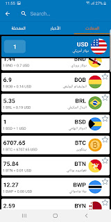 """تطبيق """" أسعار صرف العملات """" لتحويل العملات الان على جوجل بلاي"""