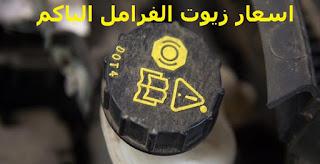 ننشر اسعار زيوت الفرامل الباكم في مصر 2021 جميع الانواع توتال ،شل ،التعاون ،موبيل للسيارات والموتوسيكلات