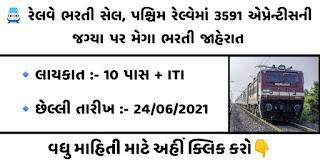 RRC Recruitment 2021   3591 Post   Apprenticeship   Indian Railway    RRC 3,591Vacancy for Apprentice Posts 2021