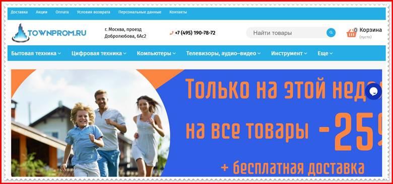 Мошеннический сайт elvector.ru – Отзывы о магазине, развод! Фальшивый магазин