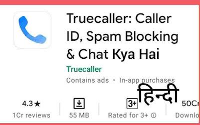 Truecaller-Kya-Hai
