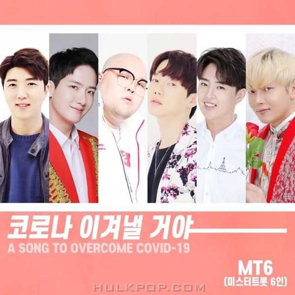 Ha Dong Geun, Mr.Boombox, Lee Daewon, J.Ho, SEONGBIN, YUHO  – Let's get through Corona – Single
