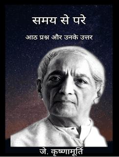 Samay-Se-Pare-By-J-Krishnamurti-PDF-Book-In-Hindi