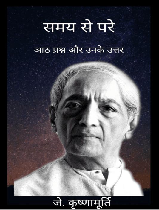 समय से परे : जे कृष्णमूर्ति द्वारा मुफ़्त पीडीऍफ़ पुस्तक | Samay Se Pare By J Krishnamurti PDF Book In Hindi