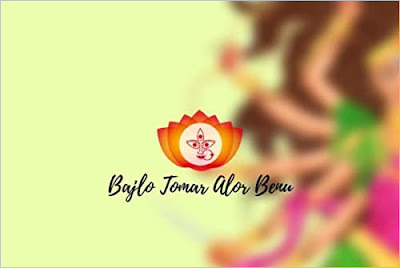 Bajlo Tomar Alor Benu Ringtone, Mp3 Song, Mp4 Video & WhatsApp Status Video