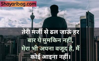 Badmashi Status Hindi Image