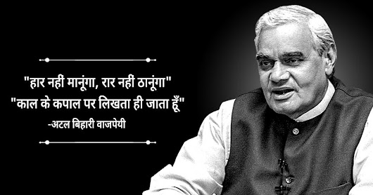 Atal Bihari Vajpayee The Iron Man