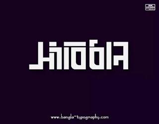 Recommended; Most Viewed; Most Recent. bangla font. বাংলা টাইপোগ্রাফি. font. bangla typography. Mustafa Saeed. lettering. লেটারিং. সংবিধান