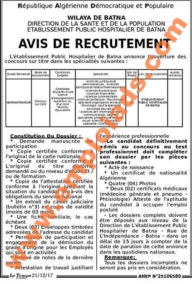 اعلان مسابقة توظيف بالمؤسسة العمومية الاستشفائية ولاية باتنة ديسمبر 2017